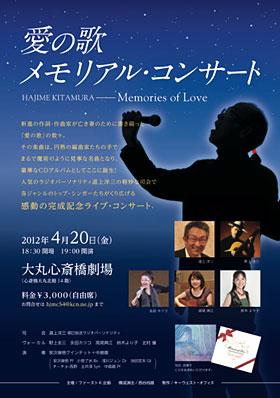 愛の歌メモリアルコンサート