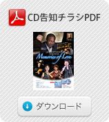 CD告知チラシPDFダウンロード