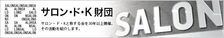 一般財団法人 サロン・ド・K財団のWebサイトへ