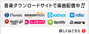 音楽ダウンロードサイトで楽曲配信中!